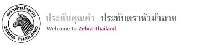 zebra thailand タイ ゼブラ社